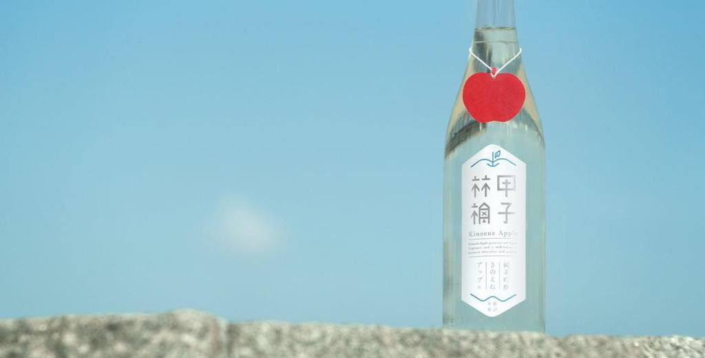 きのえねアップル 純米吟醸(飯沼本家 / 千葉県)